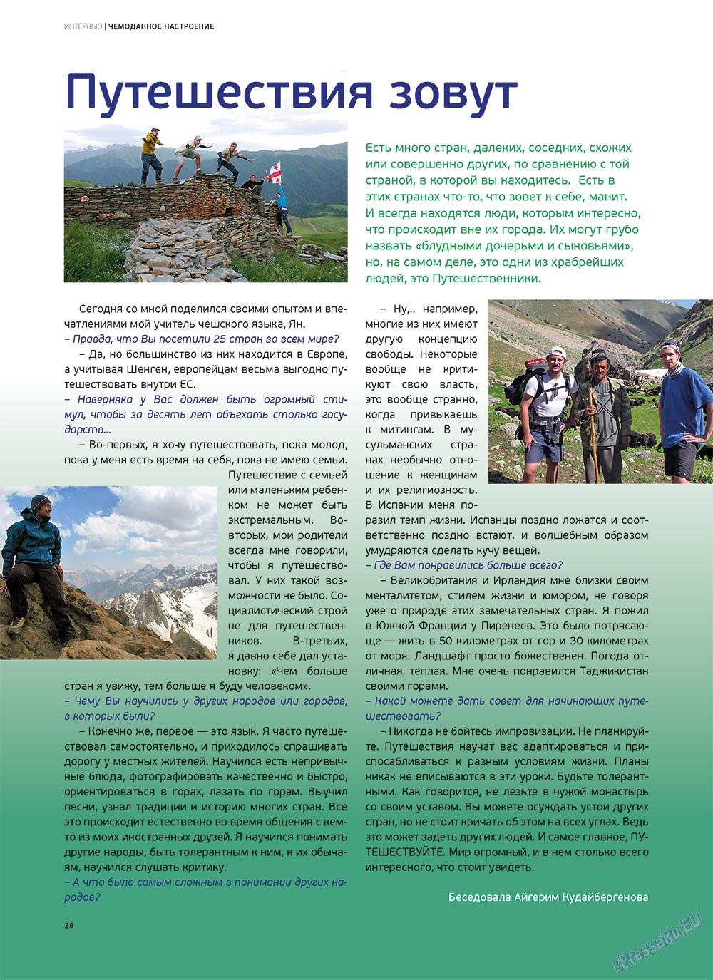 Артек (журнал). 2012 год, номер 6, стр. 30