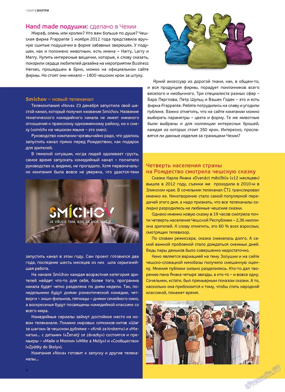 Артек (журнал). 2012 год, номер 6, стр. 4