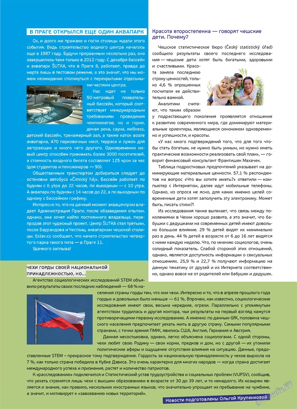 Артек (журнал). 2012 год, номер 6, стр. 5