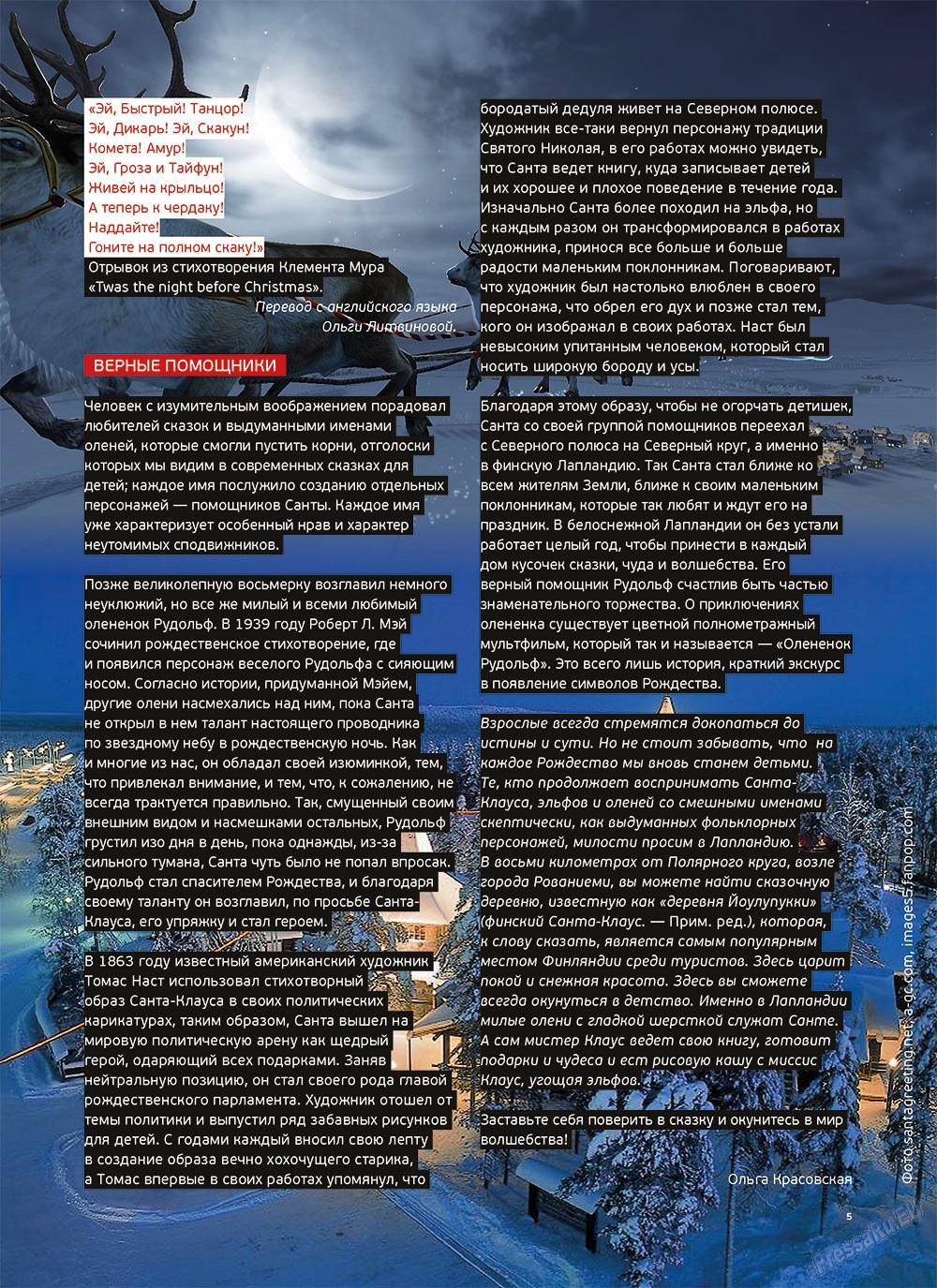 Артек (журнал). 2012 год, номер 6, стр. 7