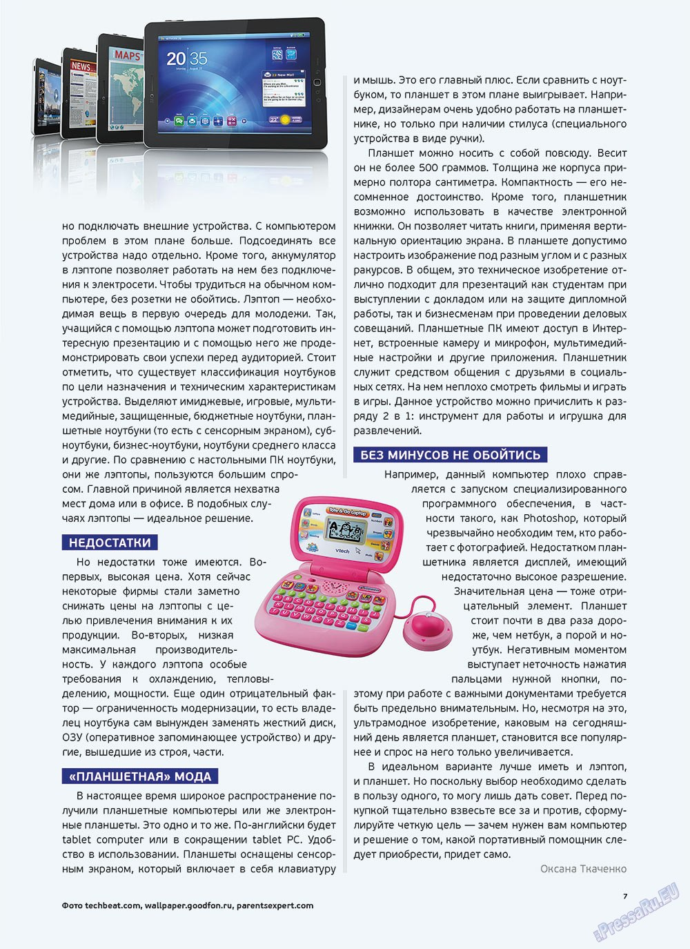Артек (журнал). 2012 год, номер 6, стр. 9