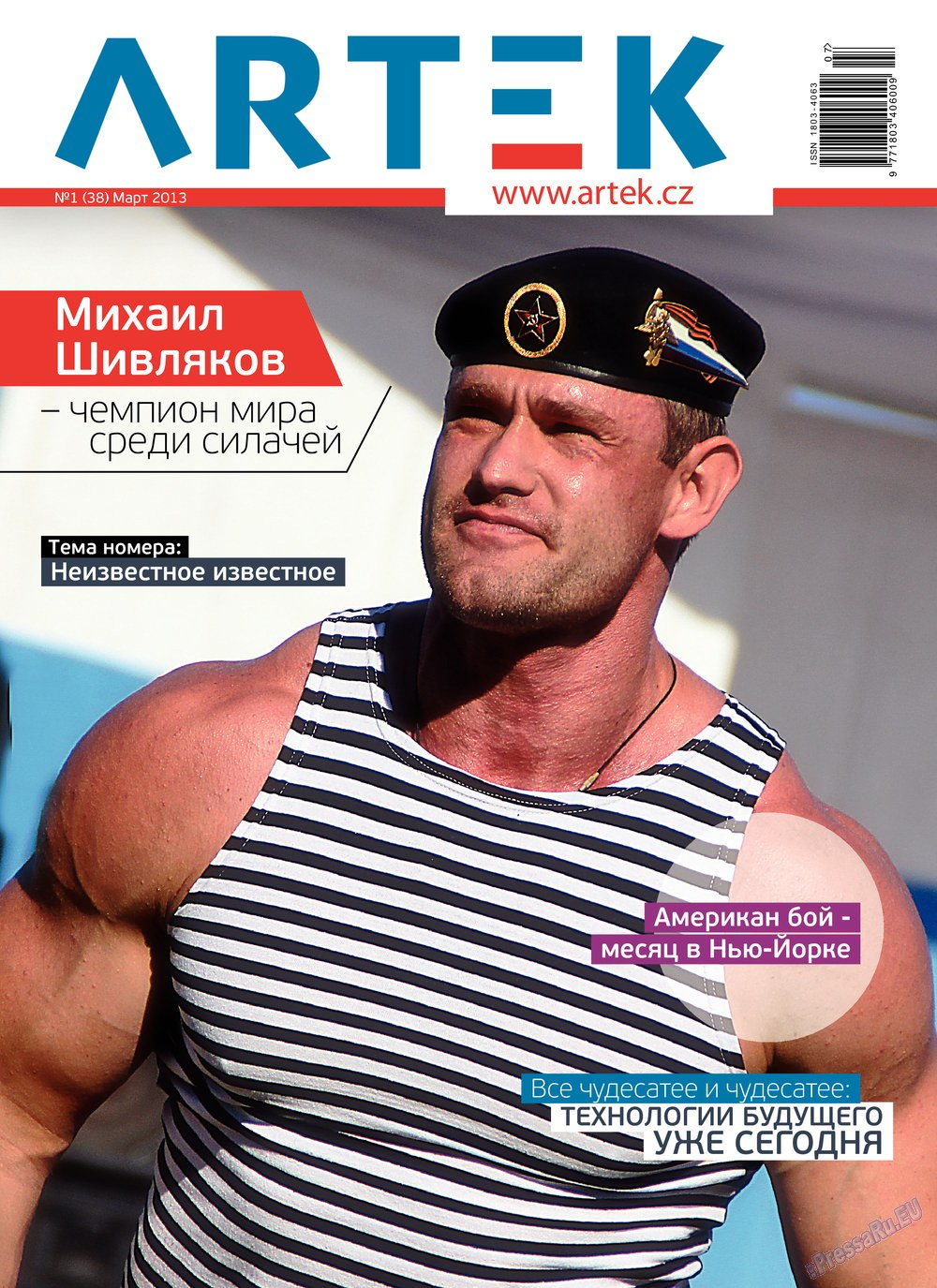 Артек (журнал). 2013 год, номер 1, стр. 1