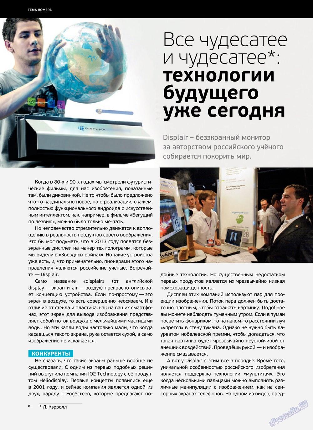 Артек (журнал). 2013 год, номер 1, стр. 10