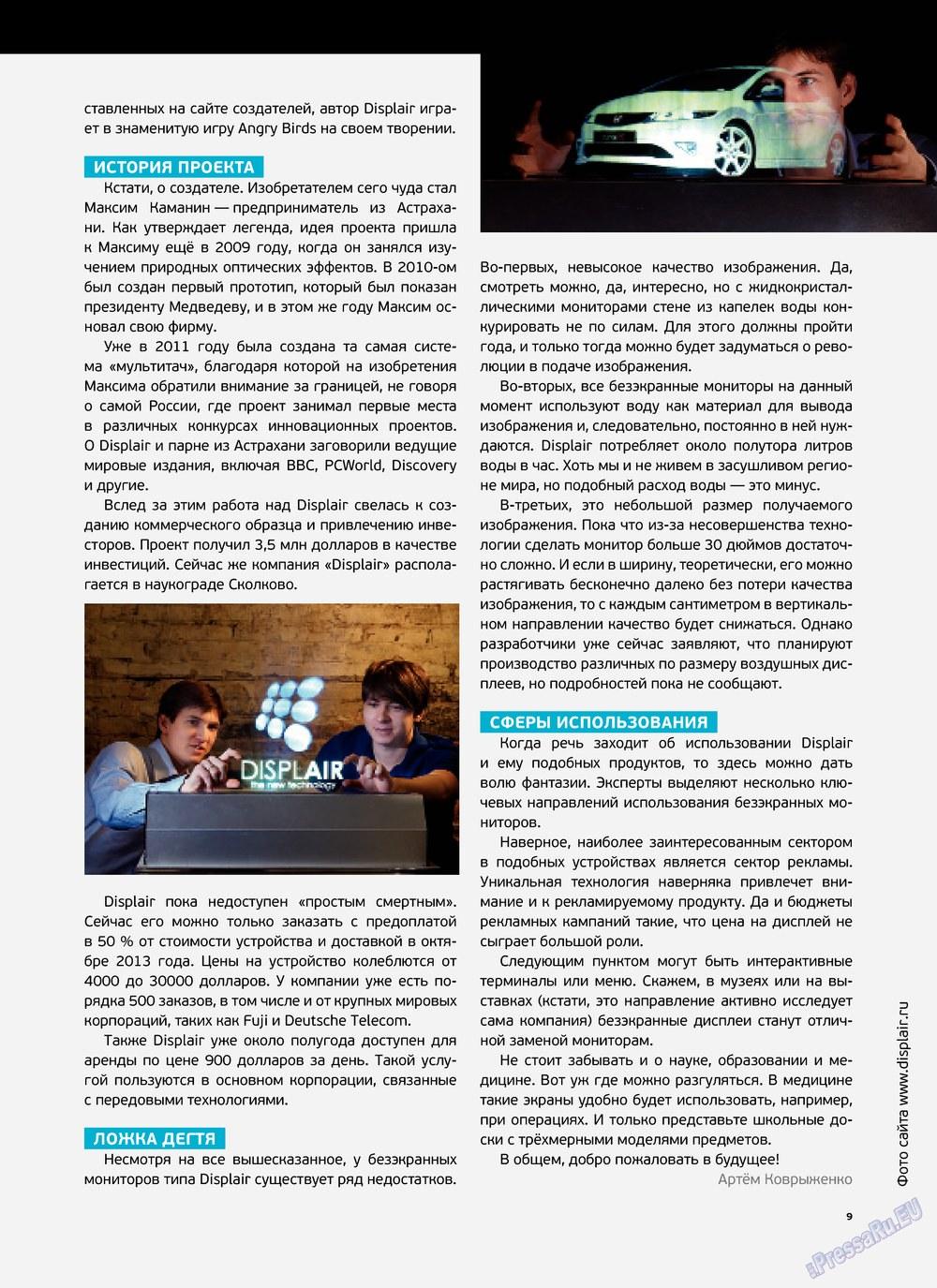 Артек (журнал). 2013 год, номер 1, стр. 11