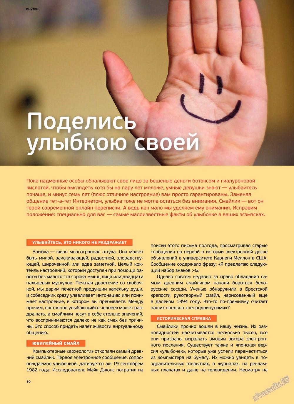 Артек (журнал). 2013 год, номер 1, стр. 12