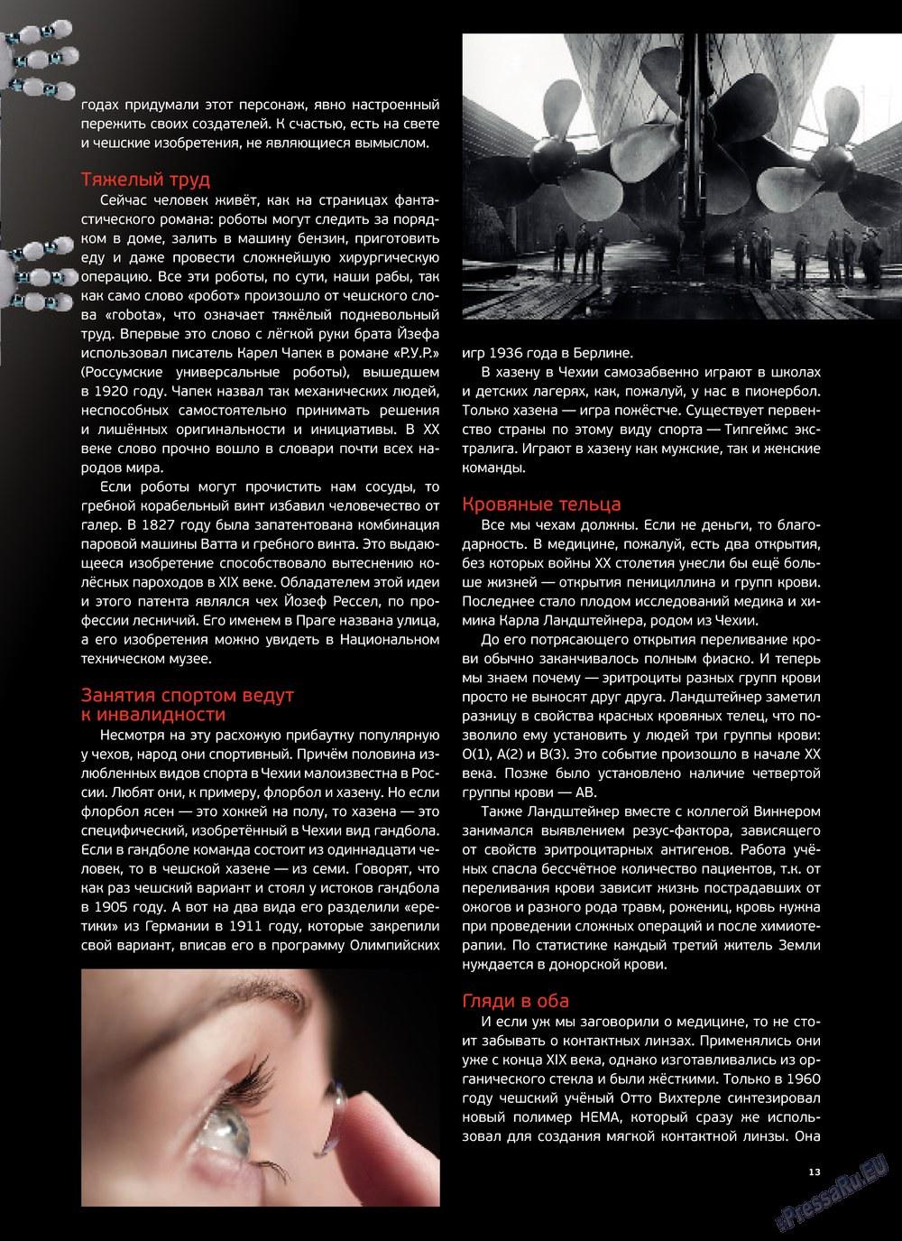 Артек (журнал). 2013 год, номер 1, стр. 15