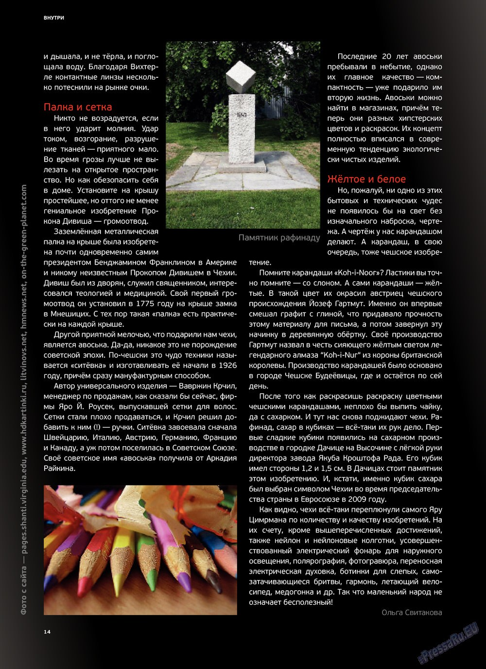 Артек (журнал). 2013 год, номер 1, стр. 16