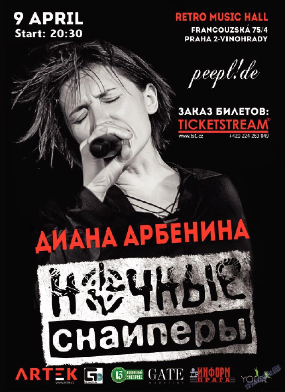 Артек (журнал). 2013 год, номер 1, стр. 2