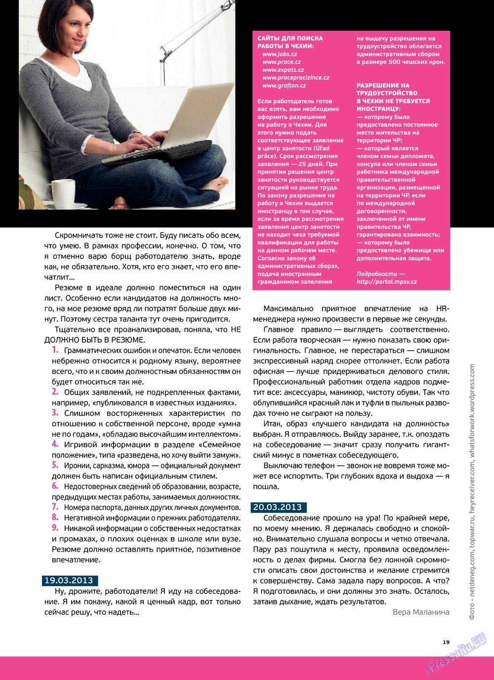 Артек (журнал). 2013 год, номер 1, стр. 21