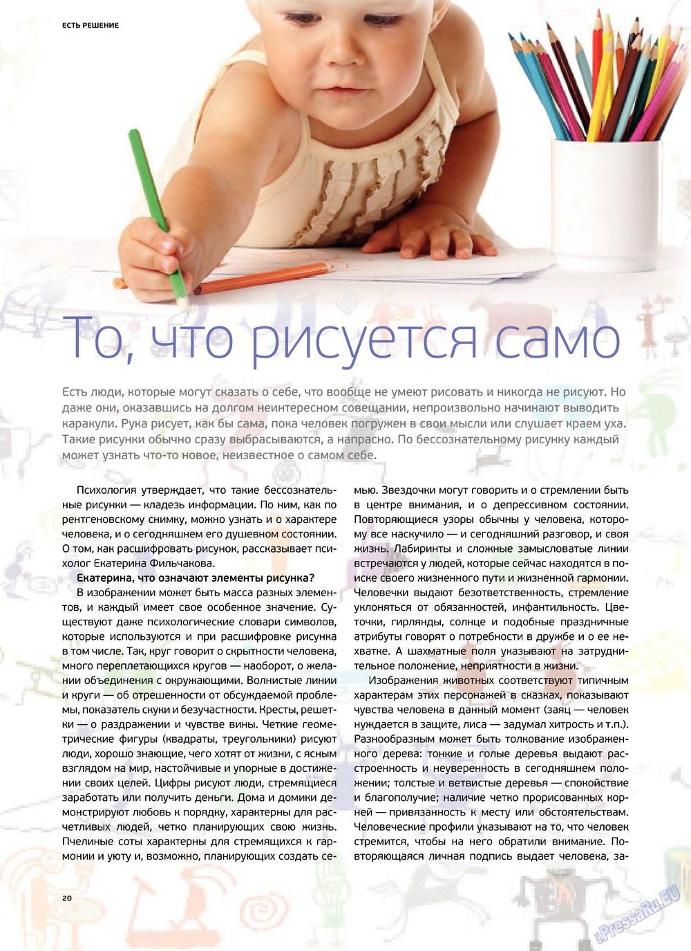 Артек (журнал). 2013 год, номер 1, стр. 22