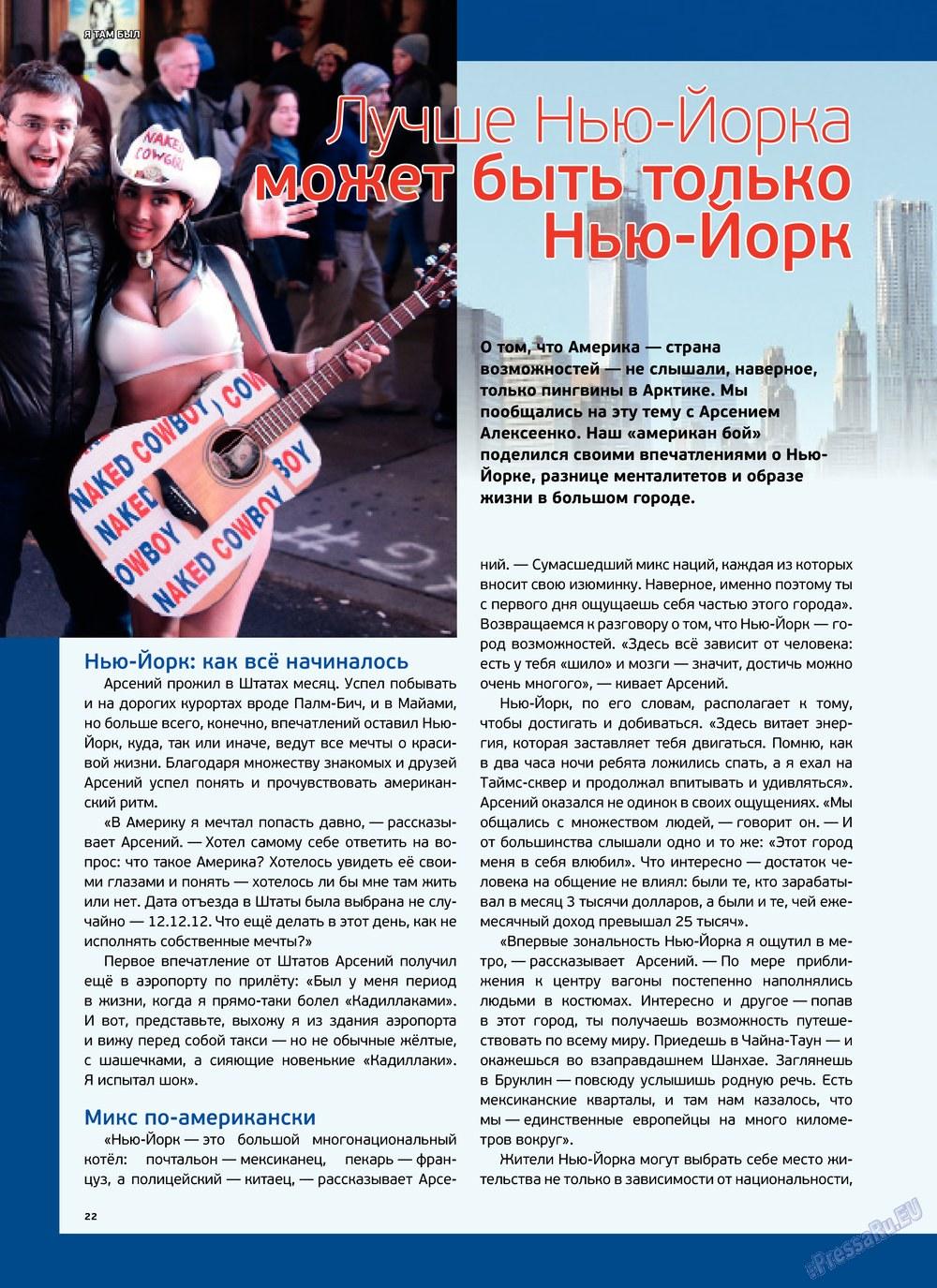 Артек (журнал). 2013 год, номер 1, стр. 24