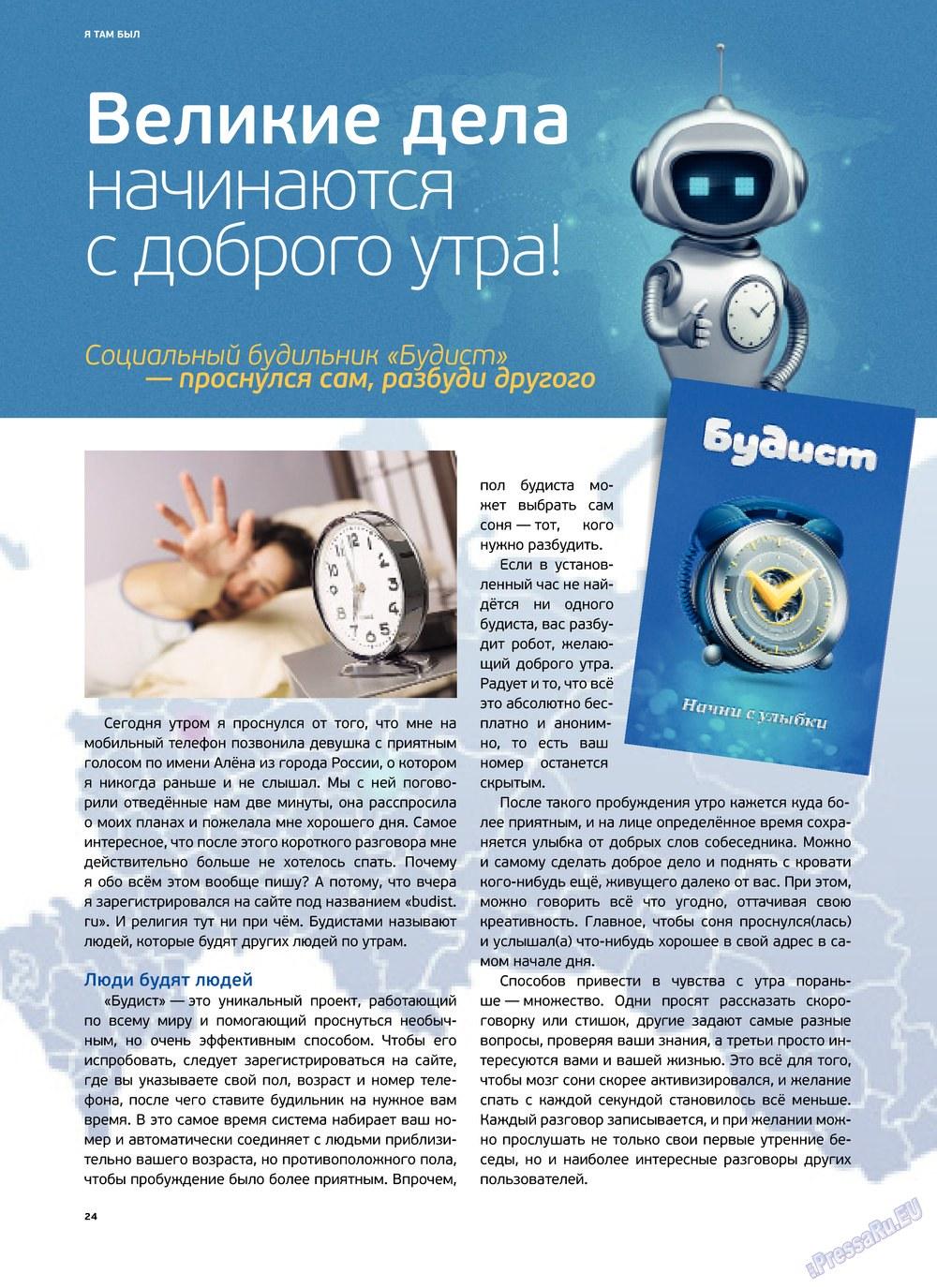 Артек (журнал). 2013 год, номер 1, стр. 26
