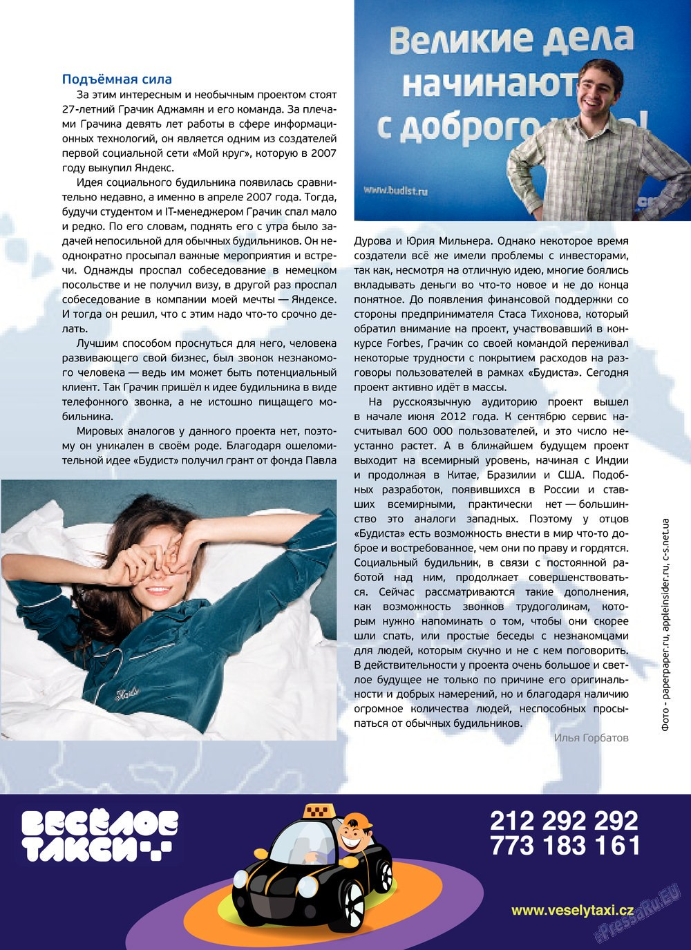 Артек (журнал). 2013 год, номер 1, стр. 27