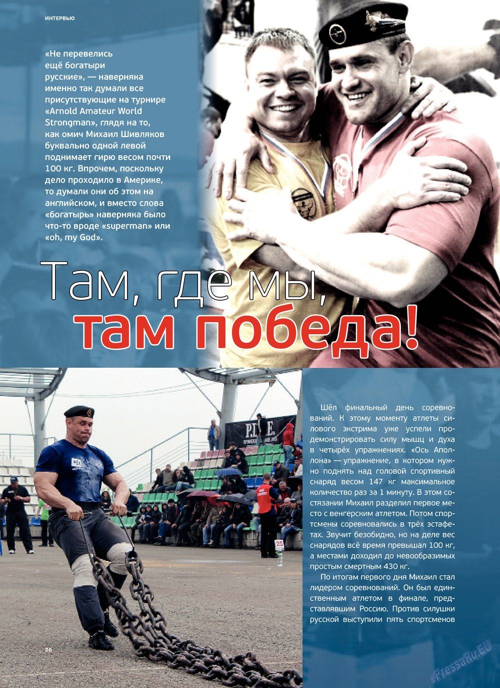 Артек (журнал). 2013 год, номер 1, стр. 28