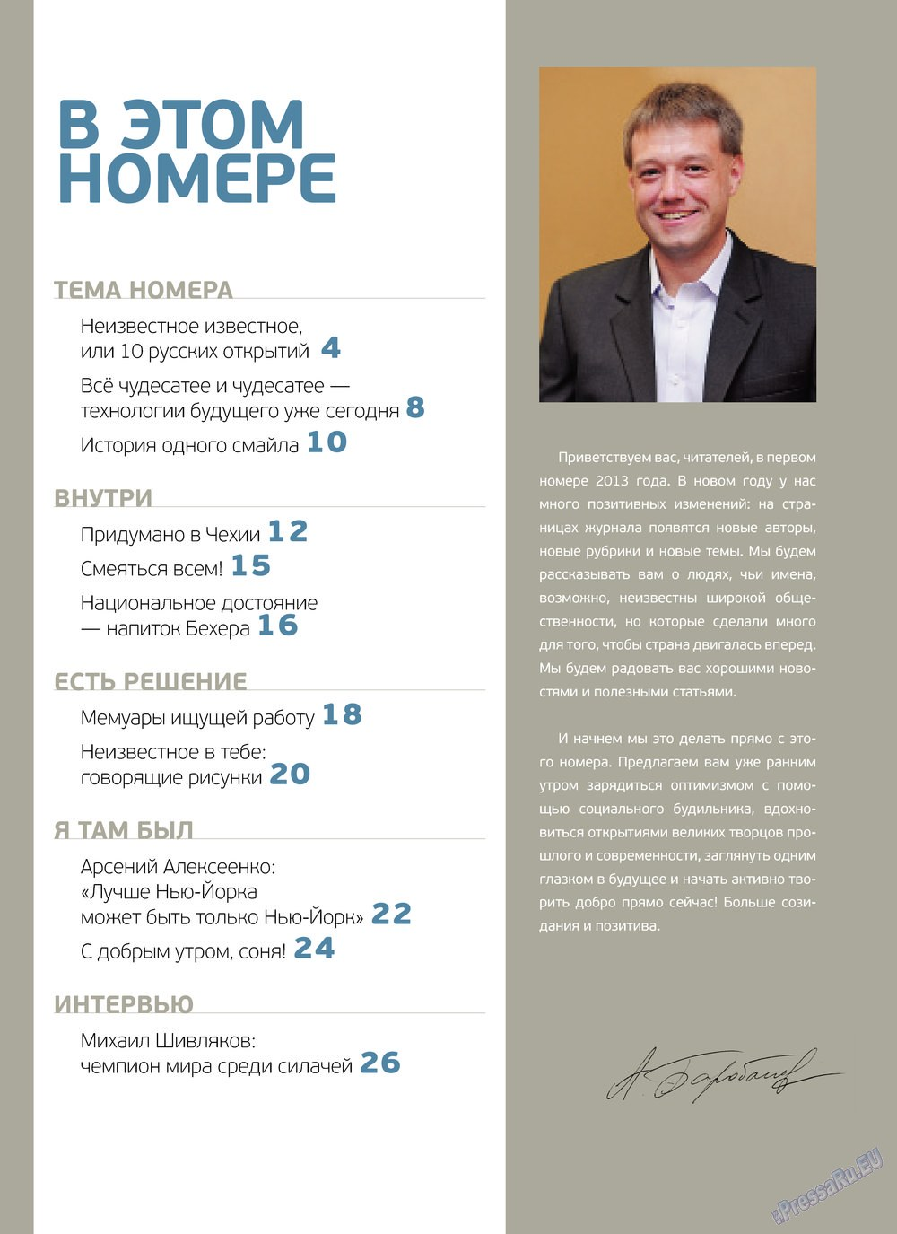 Артек (журнал). 2013 год, номер 1, стр. 3