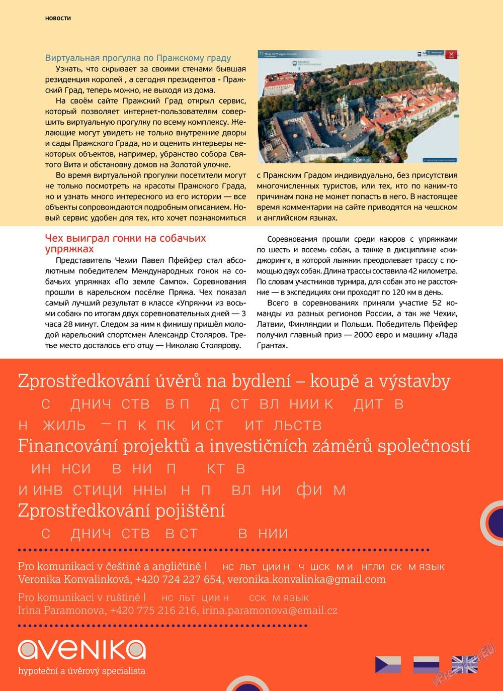 Артек (журнал). 2013 год, номер 1, стр. 4