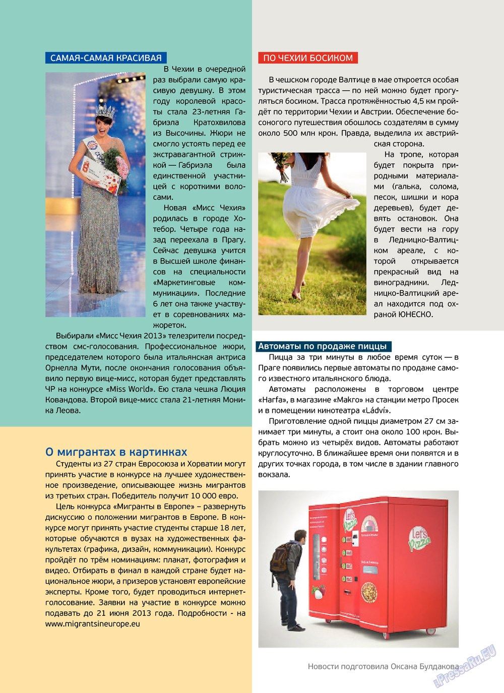 Артек (журнал). 2013 год, номер 1, стр. 5
