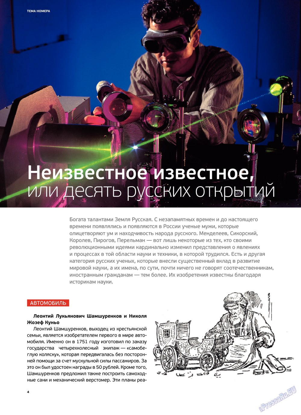 Артек (журнал). 2013 год, номер 1, стр. 6