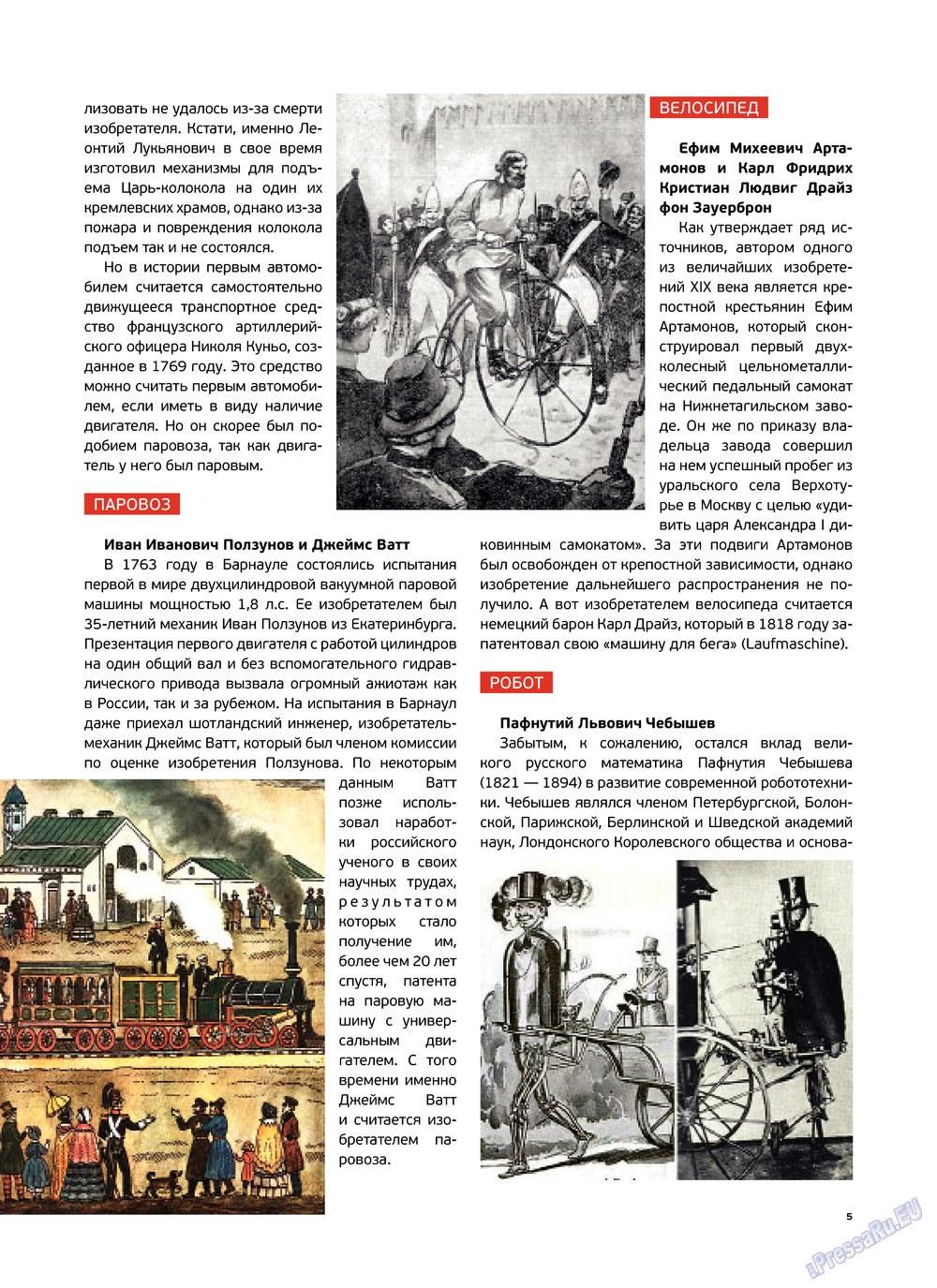 Артек (журнал). 2013 год, номер 1, стр. 7