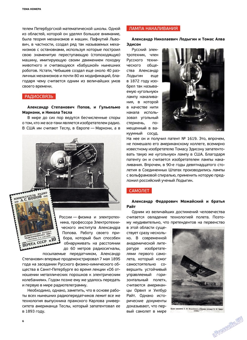 Артек (журнал). 2013 год, номер 1, стр. 8