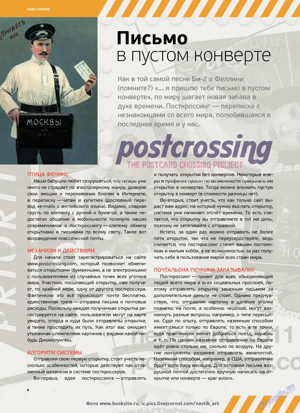 Артек (журнал). 2013 год, номер 2, стр. 10