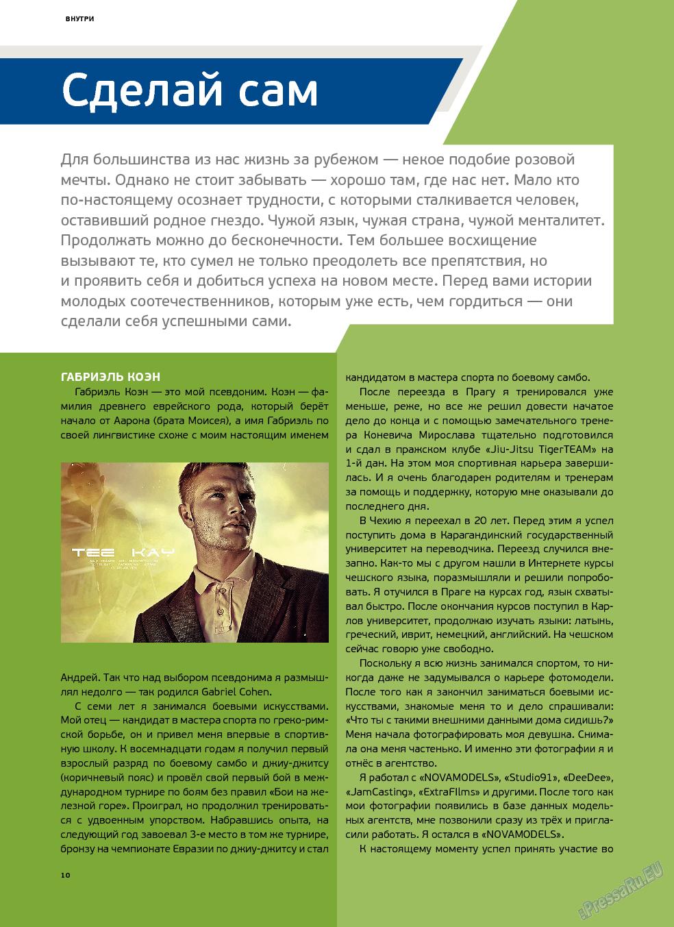 Артек (журнал). 2013 год, номер 2, стр. 12