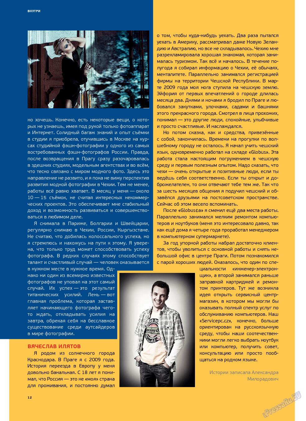 Артек (журнал). 2013 год, номер 2, стр. 14