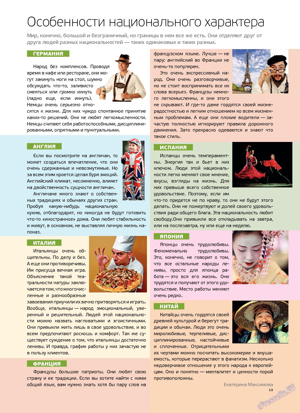 Артек (журнал). 2013 год, номер 2, стр. 15