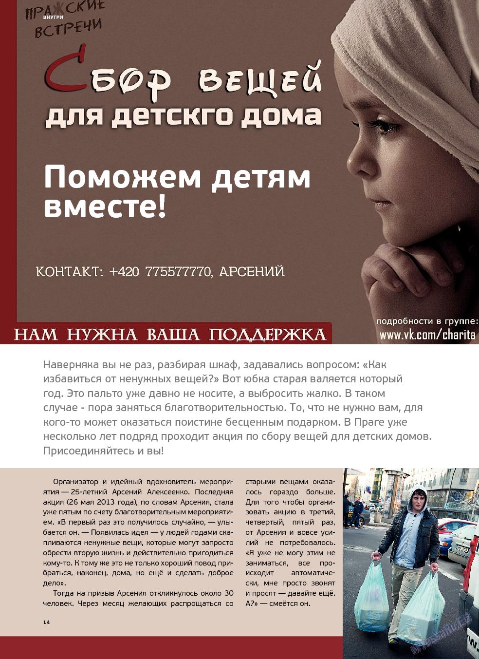Артек (журнал). 2013 год, номер 2, стр. 16