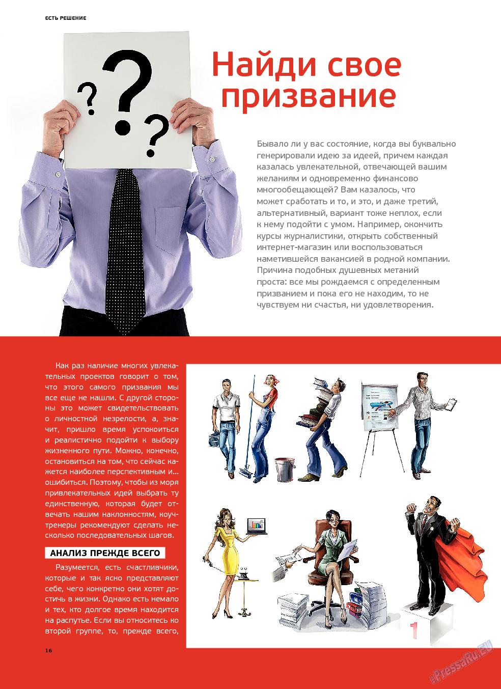 Артек (журнал). 2013 год, номер 2, стр. 18