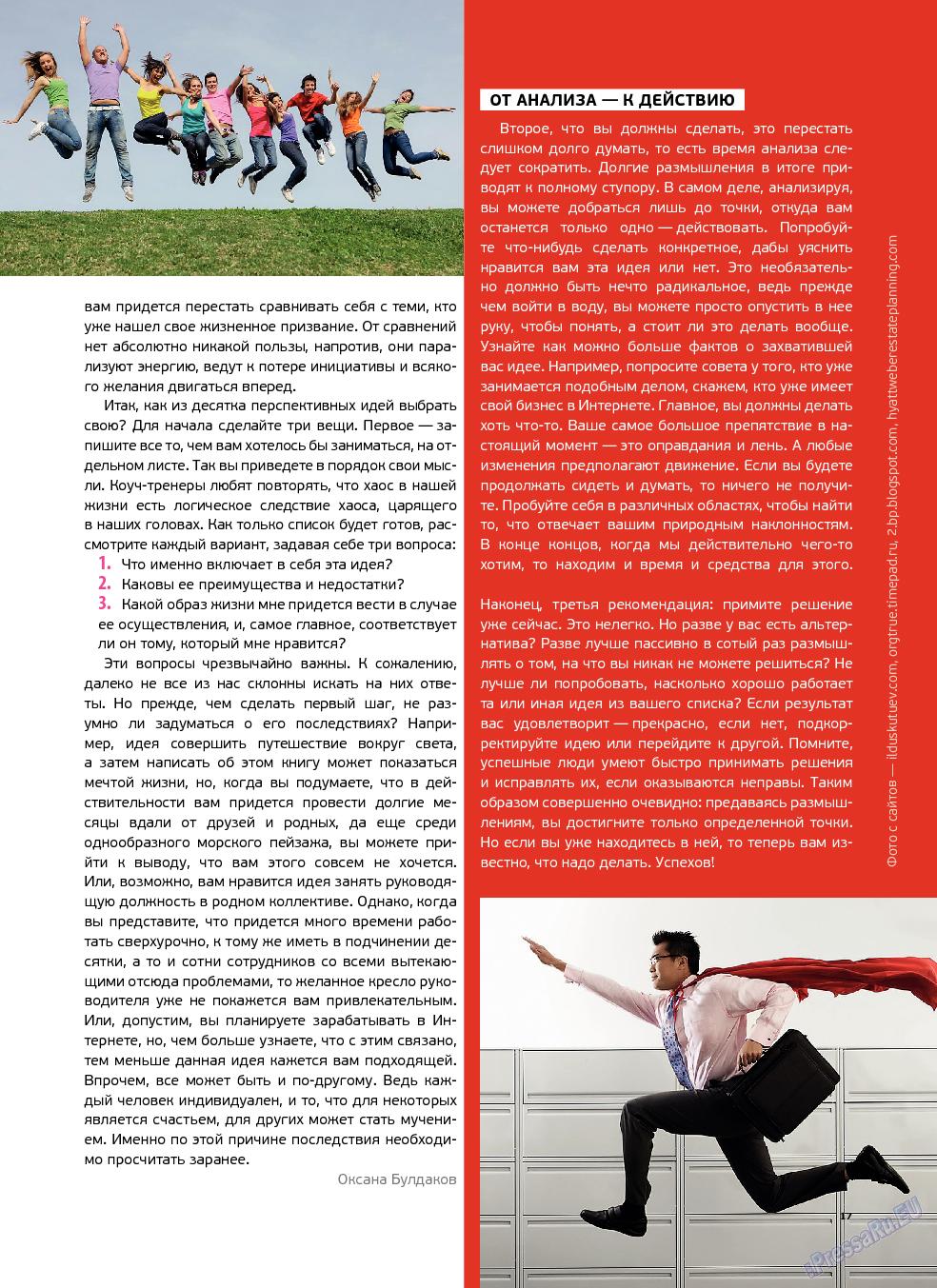 Артек (журнал). 2013 год, номер 2, стр. 19
