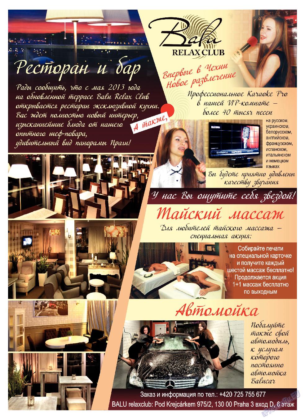 Артек (журнал). 2013 год, номер 2, стр. 2