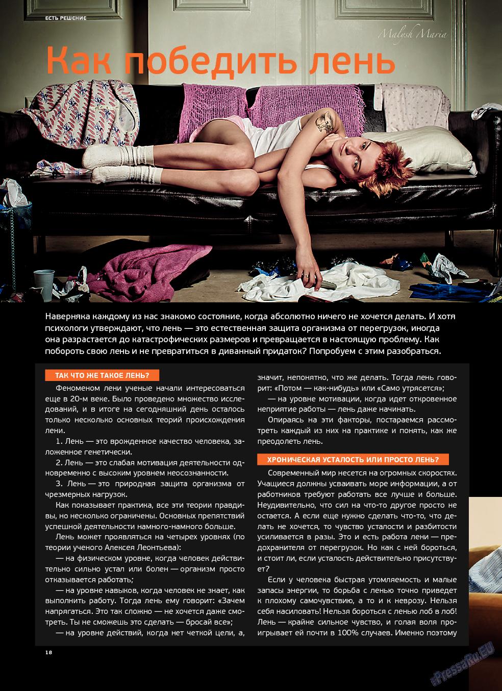 Артек (журнал). 2013 год, номер 2, стр. 20