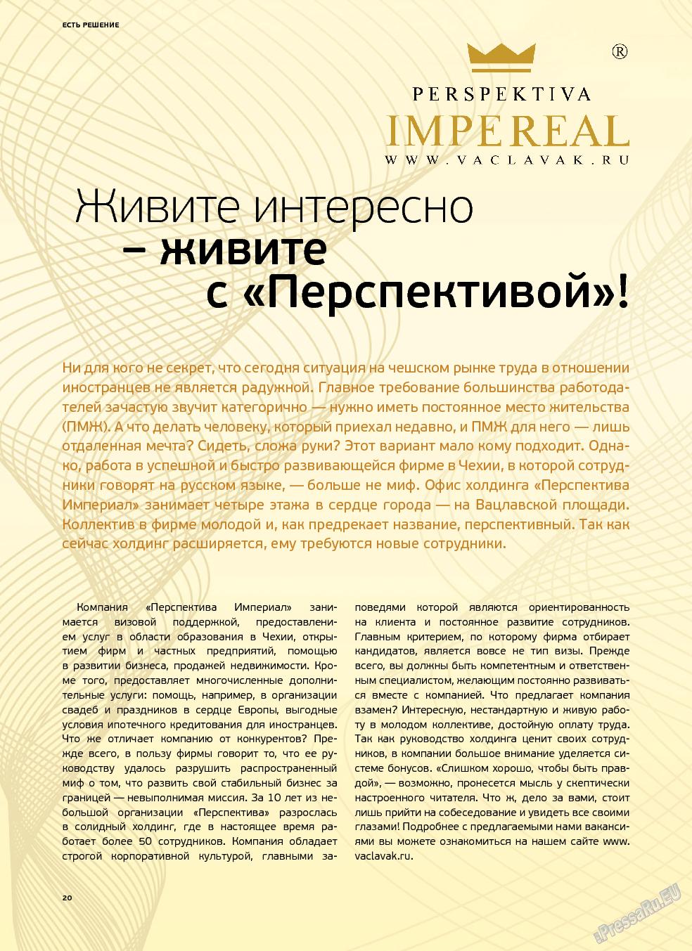 Артек (журнал). 2013 год, номер 2, стр. 22