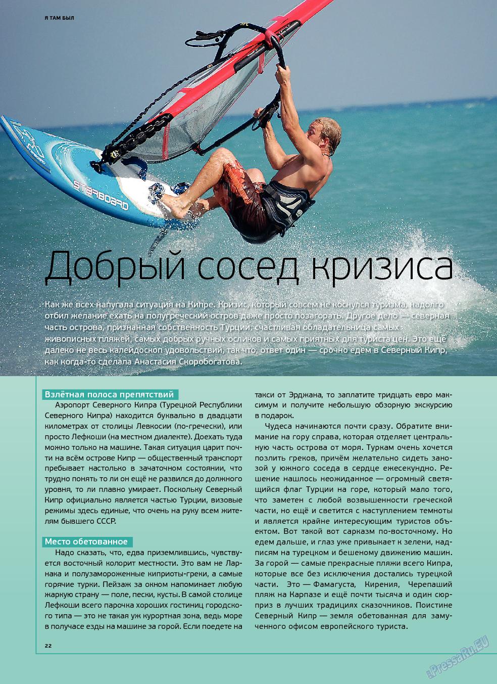 Артек (журнал). 2013 год, номер 2, стр. 24
