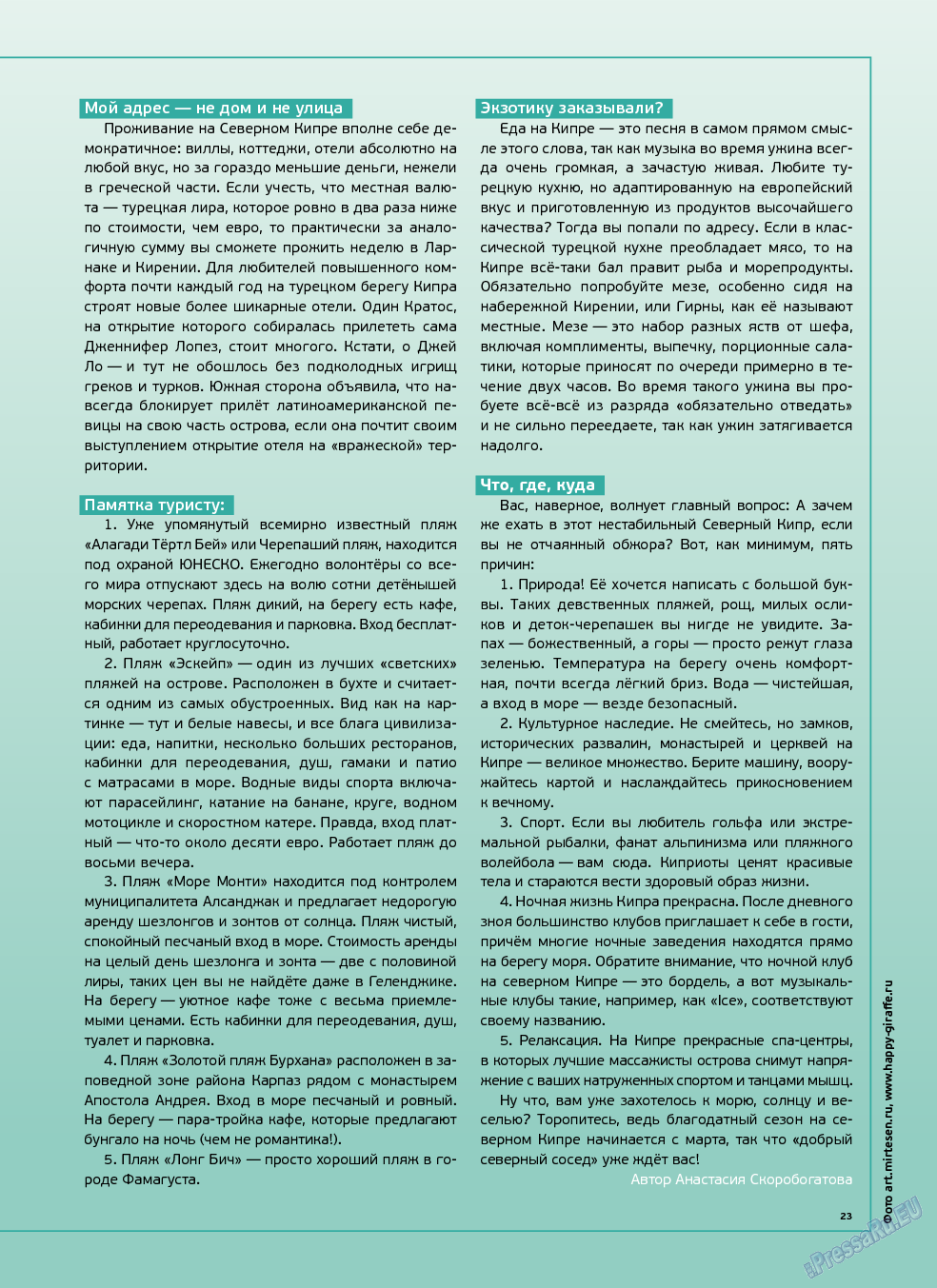 Артек (журнал). 2013 год, номер 2, стр. 25
