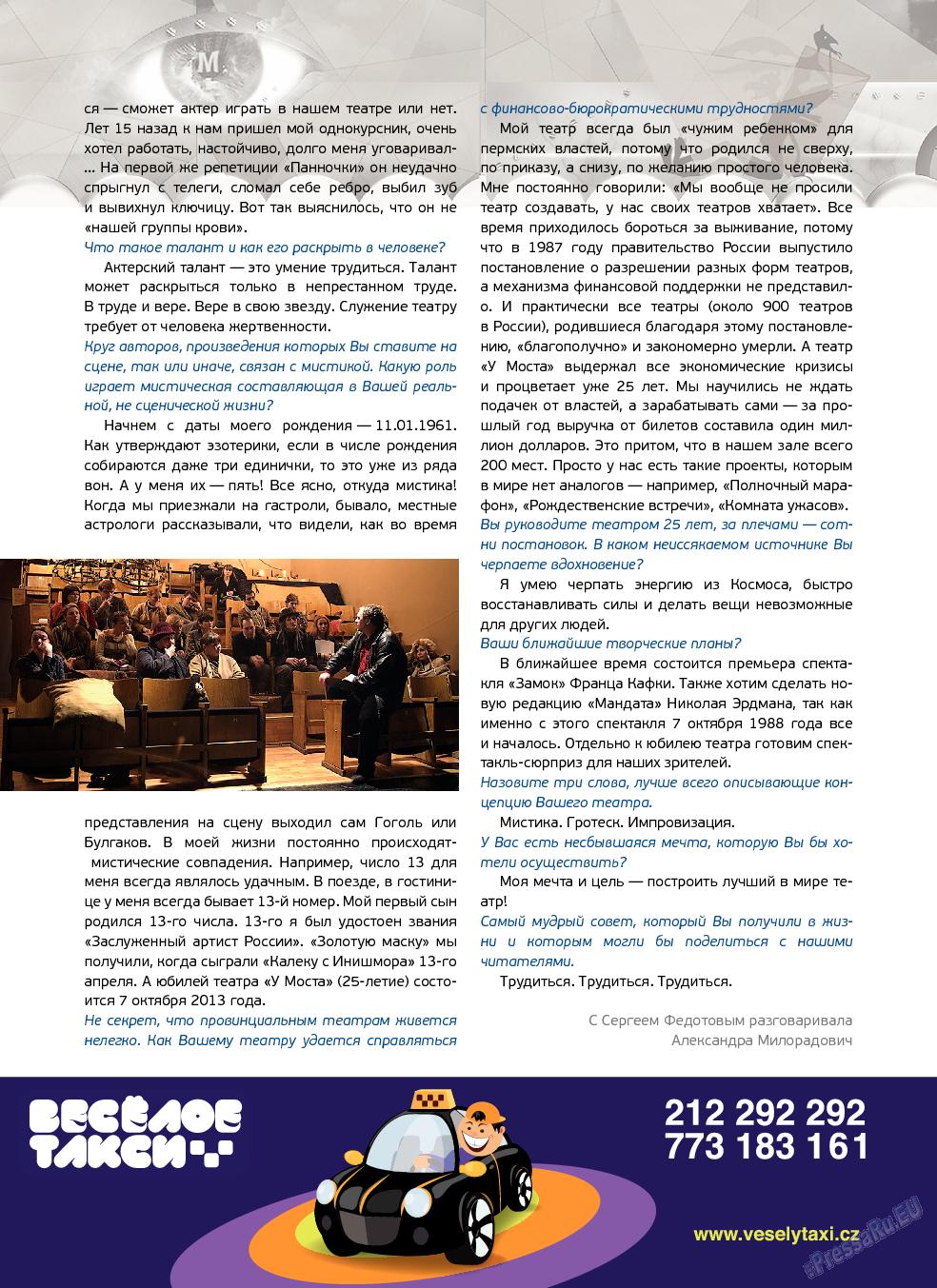 Артек (журнал). 2013 год, номер 2, стр. 27