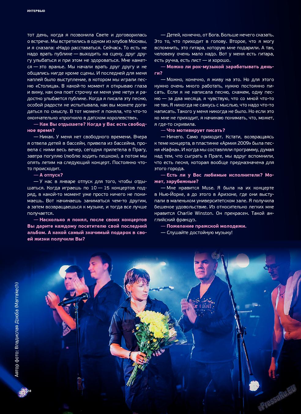 Артек (журнал). 2013 год, номер 2, стр. 30