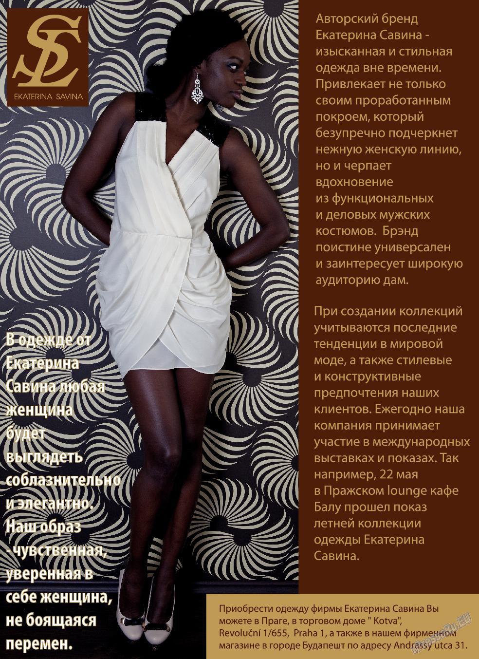 Артек (журнал). 2013 год, номер 2, стр. 32