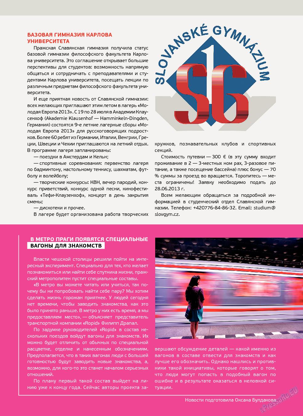 Артек (журнал). 2013 год, номер 2, стр. 5