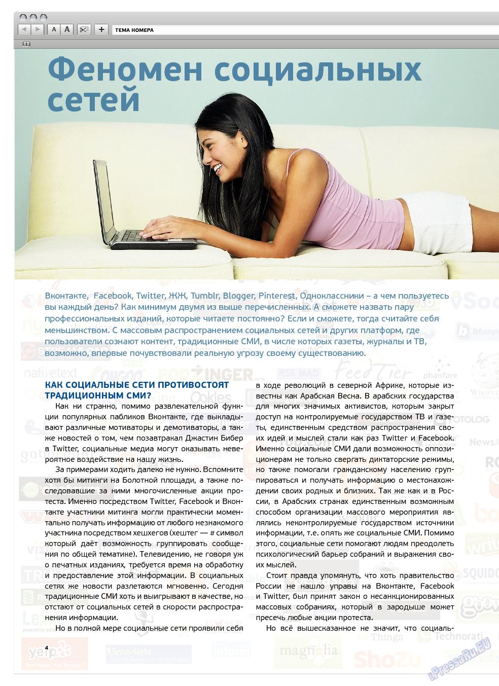 Артек (журнал). 2013 год, номер 2, стр. 6