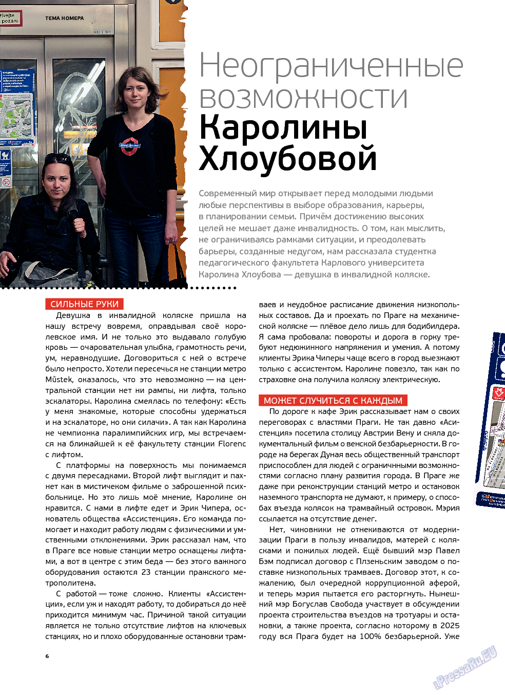 Артек (журнал). 2013 год, номер 2, стр. 8