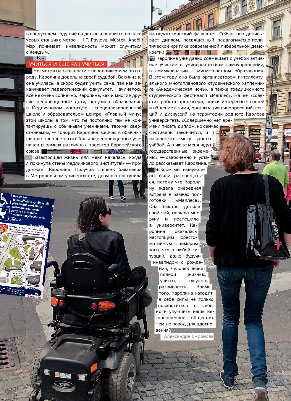 Артек (журнал). 2013 год, номер 2, стр. 9