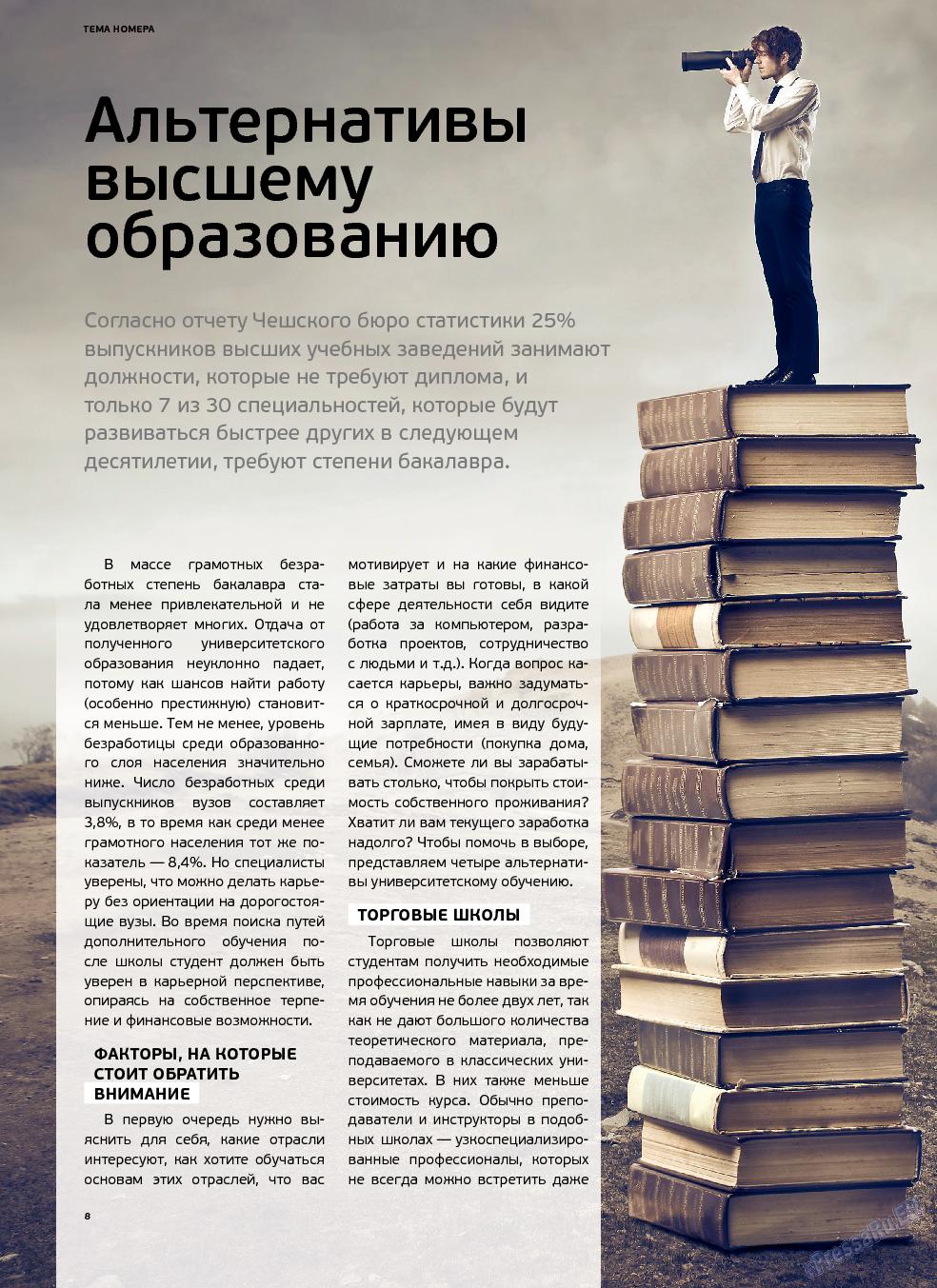 Артек (журнал). 2013 год, номер 3, стр. 10