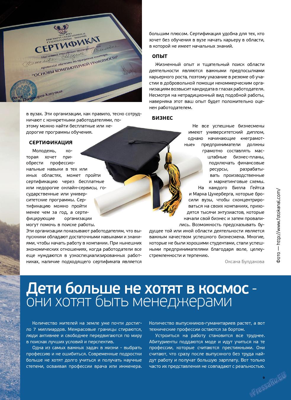 Артек (журнал). 2013 год, номер 3, стр. 11