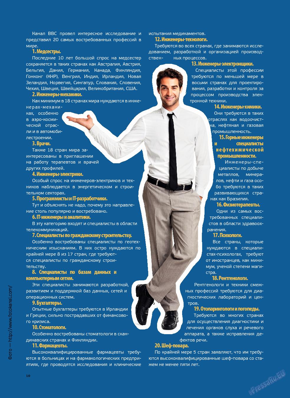 Артек (журнал). 2013 год, номер 3, стр. 12