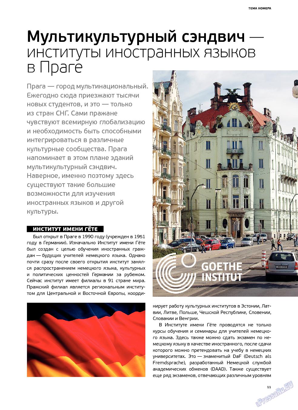 Артек (журнал). 2013 год, номер 3, стр. 13