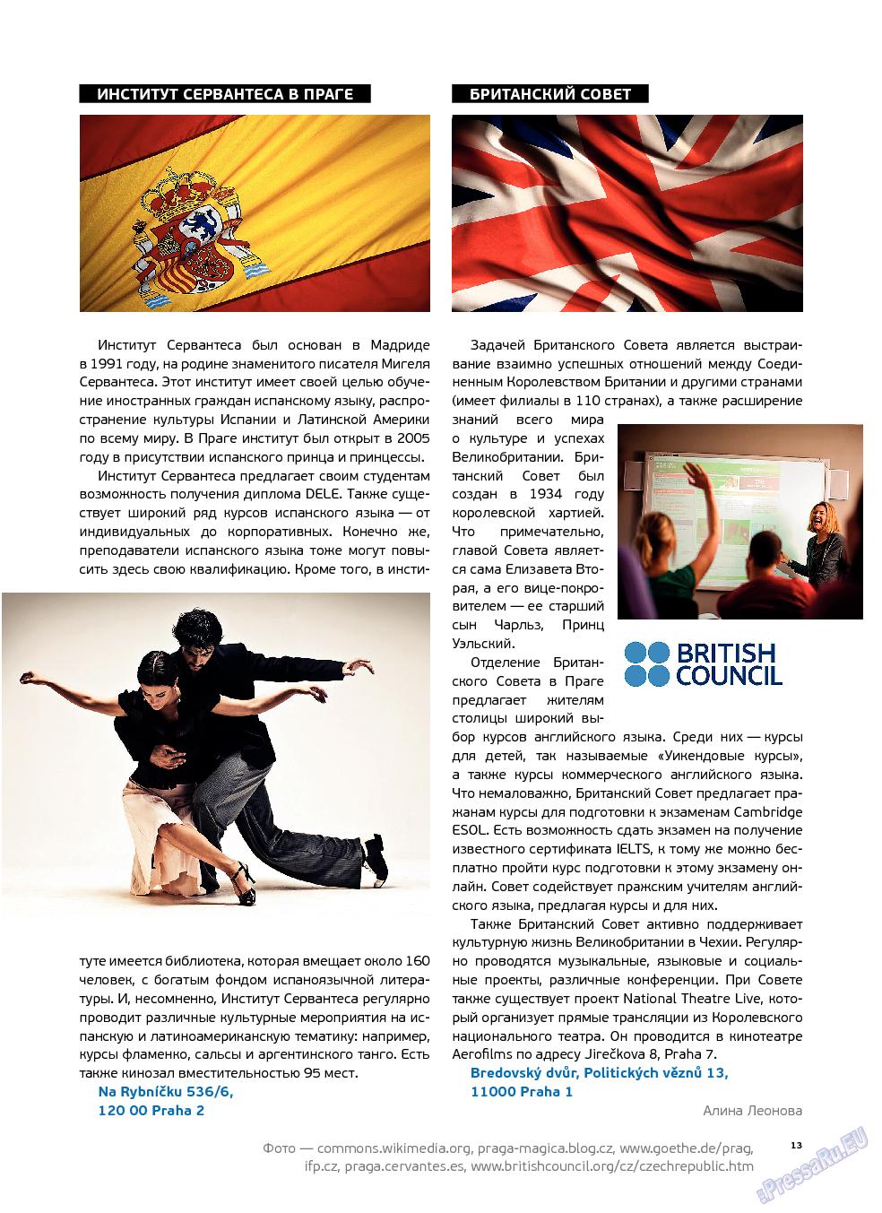Артек (журнал). 2013 год, номер 3, стр. 15