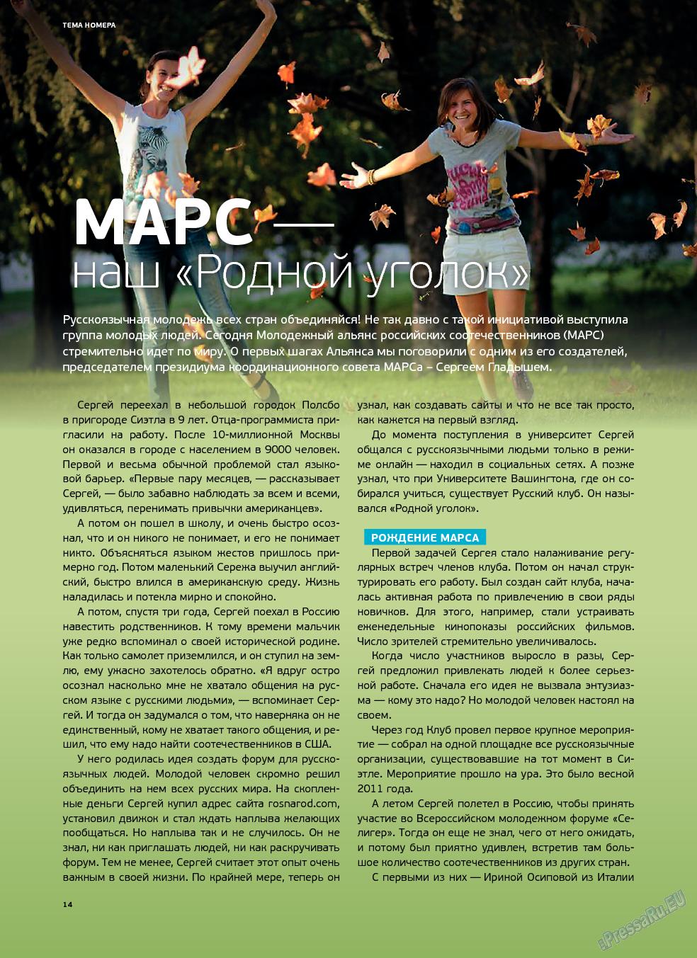 Артек (журнал). 2013 год, номер 3, стр. 16