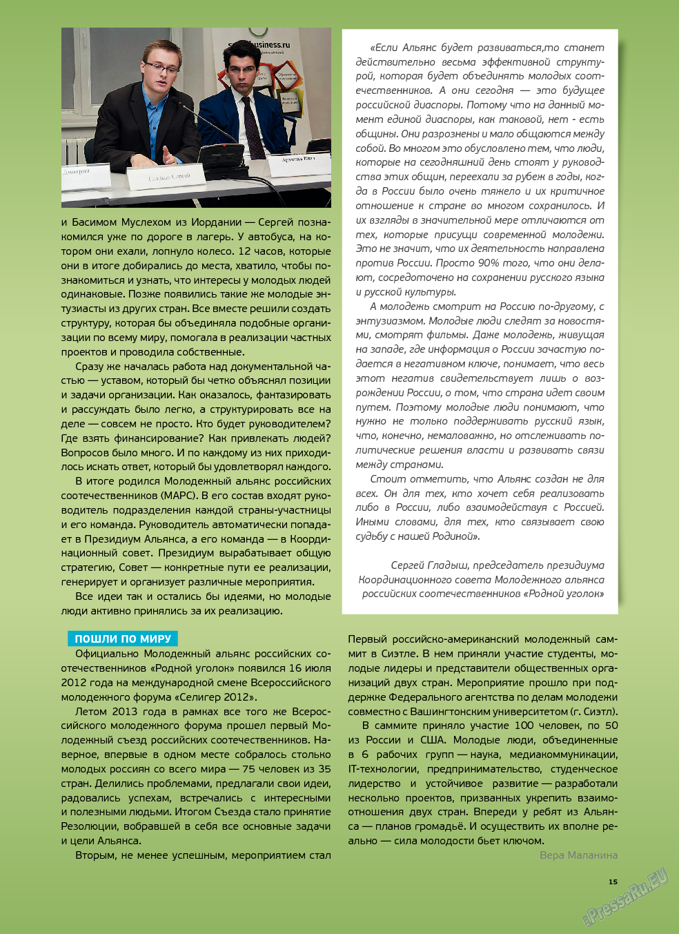 Артек (журнал). 2013 год, номер 3, стр. 17